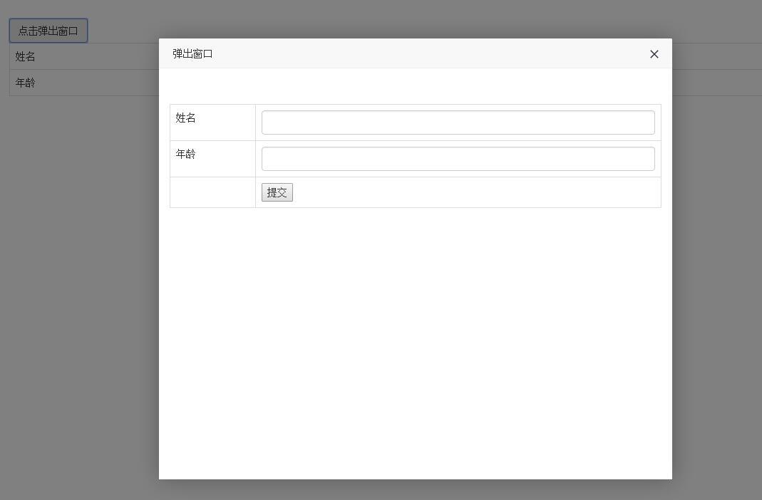 PHP处理弹出窗口提交的值