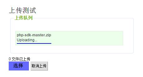 PHP使用又拍云显示进度条