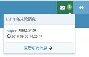 利用HTML5 服务器推送事件(Server-sent Events)实现消息实时推送