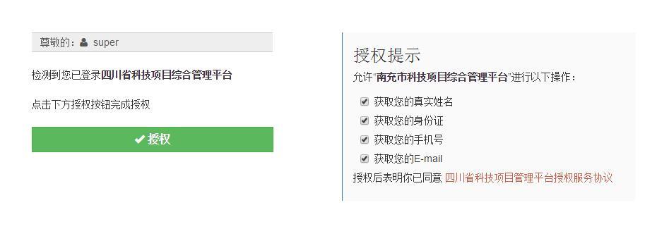 使用OAuth2 Server PHP实现OAuth2服务
